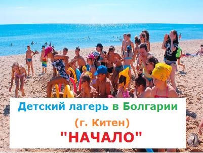 detskiy-lager-v-bolgarii